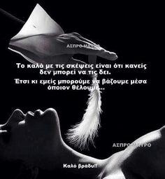 Greek Quotes, My Memory, Good Night, Of My Life, Memories, Words, Studios, Forget, Art
