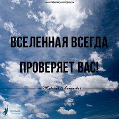 «Вселенная всегда проверяет Вас!» — Николай Латанский