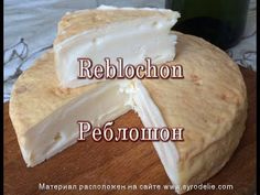 Делаем сыр с мытой коркой - Реблошон