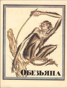 «АЗБУКА В РИСУНКАХ ВЛ. КОНАШЕВИЧА» 1918 ГОД