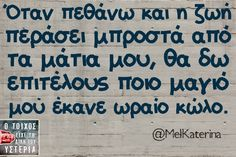 Funny Greek Quotes, Funny Picture Quotes, Funny Quotes, Quotes And Notes, Great Quotes, Teaching Humor, Funny Statuses, Sarcastic Humor, Just Kidding