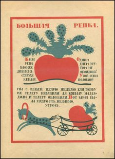 Прибаутки, 1923