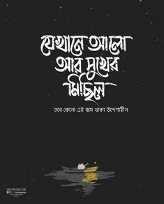 Poem Quotes, Qoutes, Poems, Anime Girl Drawings, Animal Drawings, Typography Tutorial, Bangla Love Quotes, Mood Wallpaper, Crazy Quotes