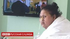 Сестра «самой тяжелой женщины в мире» обвинила врачей во лжи http://kleinburd.ru/news/sestra-samoj-tyazheloj-zhenshhiny-v-mire-obvinila-vrachej-vo-lzhi/