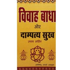 Vivah Badha Book is an important book of astrology, in which information about Marriage Life. - By Aacharya Radhakrishna, Amit Pocket Books. Astrology Books, Pocket Books, Marriage Life