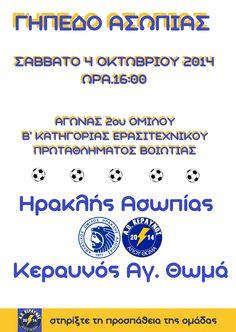 #asopia #kerafnos #soccer #viotia