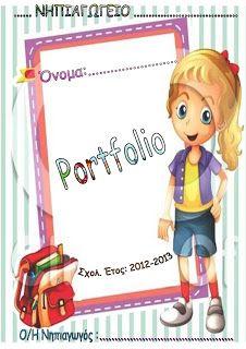 Ελένη Μαμανού: Τέλος Σχολικής Χρονιάς End Of School Year, Art School, School Clipart, Family Guy, Clip Art, Blog, Crafts, Fictional Characters, Summer