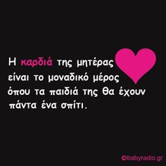 Mommy Quotes, Family Quotes, Love Quotes, Greek Quotes, Kids And Parenting, Qoutes, Motivational Quotes, Self, Thoughts