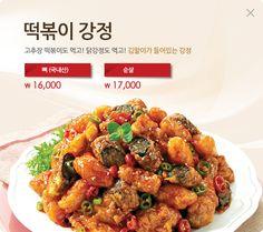 떡볶이강정 http://www.gangjung.com/menu/menu_list02.asp