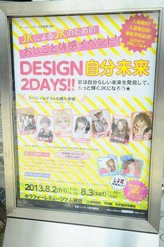 【ヴィーナスアカデミー】「DESIGN自分未来」お仕事体感イベントにブースを出展!!