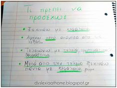 Dyslexia at home: Ασκήσεις Δυσλεξία at home με μια ματιά! Blog Page, Learning Disabilities, Dyslexia, Special Education, Teaching Kids, Bullet Journal, School, Schools, Kids Learning