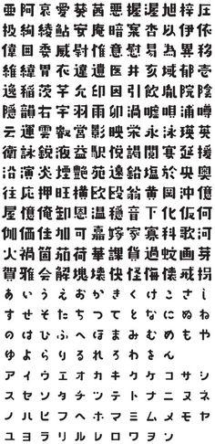 2007 - Omusubi Typo Design, Word Design, Typography Design, Chinese Typography, Typography Fonts, Asian Font, Text Types, Japanese Design, Cool Fonts