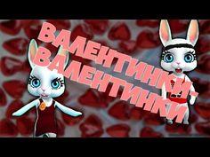 Красивая песня на День Влюбленных Валентинки! Красивые поздравления от ZOOBE Муз Зайка - YouTube