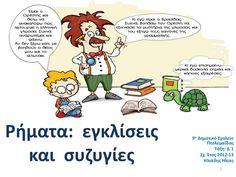 Ρήματα: Εγκλίσεις και συζυγίες - Γραμματική μαθήματος 5ης Ενότητας: Στον δρόμο με το Σωτήρη by ilias ili via slideshare