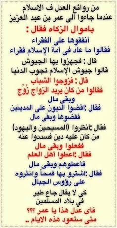 DesertRose,;,عمر بن عبد العزيز رضي الله عنه وأرضاه,;,