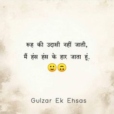 Love Picture Quotes, Love Quotes, Wtf Funny, Crazy Funny, Funny Jokes, Im Alone Quotes, Funny Quotes For Instagram, Deep Thinking, Gulzar Quotes
