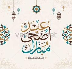 Eid Ul Adha Mubarak Greetings, Eid Mubarak In Arabic, Eid Mubarak Photo, Eid Adha Mubarak, Eid Greetings, Happy Eid Mubarak, Eid Ul Adha Images, Eid Mubarak Images, Eid Mubarak Stickers