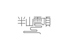 Various Logo/Chinese Typography Part 1 on Typography Served
