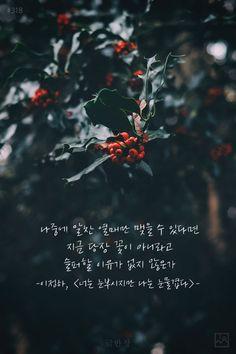 배경화면 모음 / 좋은 글귀 79탄 : 네이버 블로그 Good Vibes Quotes, Wise Quotes, Famous Quotes, Inspirational Quotes, Korean Handwriting, Korea Wallpaper, Korean Writing, Korean Quotes, Cute Cartoon Pictures