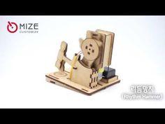 마이즈-전동오토마타-리듬망치. Mize-Electric Automata(Motormata)-Rhythm Hammer. - YouTube