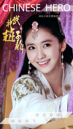 160403 Chinese teleplay 'God of WuShen ZhaoZilong' 's official weibo update, Teleplay will air on 3rd, April, golden timeslot SNSD Yoona