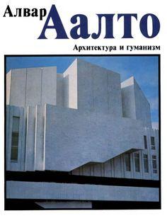 Алвар Аалто. Архитектура и Гуманизм. А.Гозак - 1978