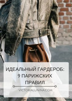 The philosophy of the perfect wardrobe: 9 Paris principles – Vict … Look Fashion, Paris Fashion, Womens Fashion, Fashion Trends, Expensive Clothes, Trendy Plus Size Fashion, Perfect Wardrobe, Parisian Style, Jacket Style