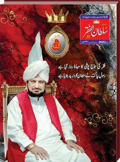 Monthly Magazine, Reading Online, Books To Read, America, Lahore Pakistan, Ramadan, Fictional Characters, Ali, Marketing