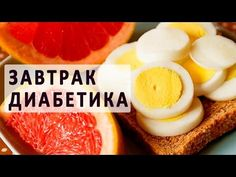 Завтрак при сахарном диабете. Варианты завтрака для диабетиков - YouTube