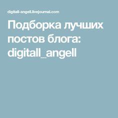Подборка лучших постов блога: digitall_angell