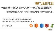 スタートアップならおさえておきたいAWS入門(スタートアップ向け構成例)@福岡市STARTUP CAFE by Hiroshi Takayama via slideshare
