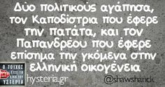 Me Quotes, Funny Quotes, Enjoy Your Life, Greek Quotes, Just For Laughs, Positive Vibes, Sarcasm, Jokes, Positivity