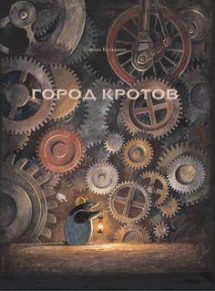 «Город кротов» - потрясающе иллюстрированный, почти бессловесный рассказ Торбена Кульмана о хрупком равновесии между цивилизацией и природой.