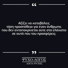 Greek Quotes, Forever Love, Qoutes, Facts, Thoughts, Sayings, Instagram, Quotations, Quotes