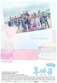 Who Are You - School 2015 (후아유 - 학교 2015)