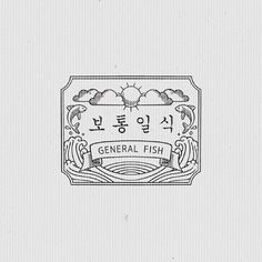 Typo Design, Brand Identity Design, Book Design, Branding Design, Logo Branding, Logos, Korean Logo, Tea Logo, Farm Logo