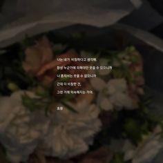 누군가가 없으면 나는 웃을 수도 없는 사람이니까. #글 #글귀스타그램 #글귀 #감성글귀 #감성 #슬픈글귀 #우울글귀 #괴로움 Black Bile, K Quotes, Korean Quotes, Korean Words, Korean Language, Korea