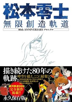 "Leiji Matsumoto Draws ""Galaxy Express 999"" Manga New Episode ""Dream Black Hole"""