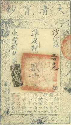 The front (obverse) side of a Qing dynasty 'Baochao' (banknote) for 2,000 cash issued during the reign of Emperor Xian Feng, circa 1854 AD.   It varied according to inflation back in the day, but 800-1200 Chinese cash coin was worth one ounce (Yi Liang) of silver.
