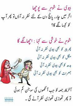 735 Best Urdu funny jokes images in 2019   Humor, Funny ...