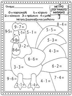 Μετρώ, ζωγραφίζω και μαθαίνω αφαίρεση / Φύλλα εργασίας μαθηματικών γι… Education, Math, Kids, Color, School, Young Children, Boys, Math Resources, Colour