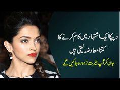 Deepika Ne Ishtiharaat Mein kaam karne ka Muawza 8 Crore Maang Liya - دی...