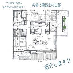 MIO DESIGN OFFICEさんはInstagramを利用しています:「フォロワー500人突破ありがとうございます!! いいねしてくださる方もありがとうございます🙇♀️ ✳︎ 500人突破記念とゆうことで、勝手にやろうと思ってた、自邸を公開します(^^) うちは主人も建築士なので夫婦で設計した家です! 平屋でーす!!! 今回は間取りとお気に入りの写真2枚…」 House Layout Plans, House Layouts, House Plans, Japanese Architecture, Japanese House, Floor Plans, House Design, How To Plan, Photo And Video