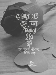 100 hindi quotes in english Bengali Love Poem, Love Quotes In Bengali, Love Quotes For Him Funny, Love Quotes Photos, Romantic Couple Quotes, Romantic Couples, Bangla Funny Photo, Hindi Quotes In English, Bangla Love Quotes