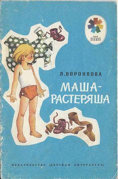 «Маша-Растеряша». Иллюстрации - Г. Вальк. - 1986 г.