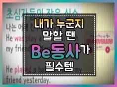 [세상에서 가장 쉬운 영어] 7강 언제 be동사 언제 일반동사를 쓰라고? # 영문법 # 기초영문법 - YouTube U Tube, English Study, Phonics, Writing, Education, Learning, Workout, Korean, Studying
