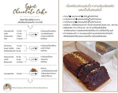 I Chef, Chocolate Cake, Baking Soda, Vanilla, Desserts, Food, Chicolate Cake, Tailgate Desserts, Chocolate Cobbler