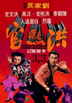 Executioners from Shaolin:  A Shaw Brothers classic and the first onscreen appearance of the villainous Pai Mei character, later to be reused in the Kill Bill films, among others.  Essential viewing for the genre.  4.25/5