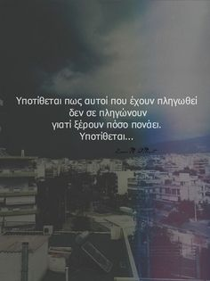 Greek Quotes, Wise Quotes, Poetry Quotes, Funny Quotes, Motivational Quotes, Inspirational Quotes, Life In Greek, My Heart Quotes, Greek Words