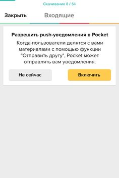 Android: Pocket